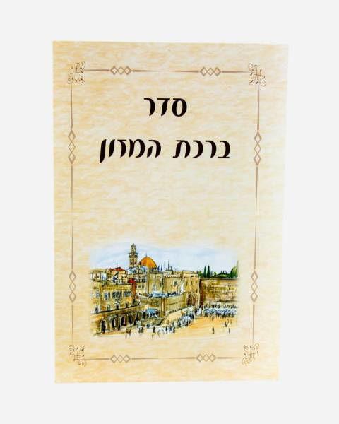ברכון ירושלים גדול
