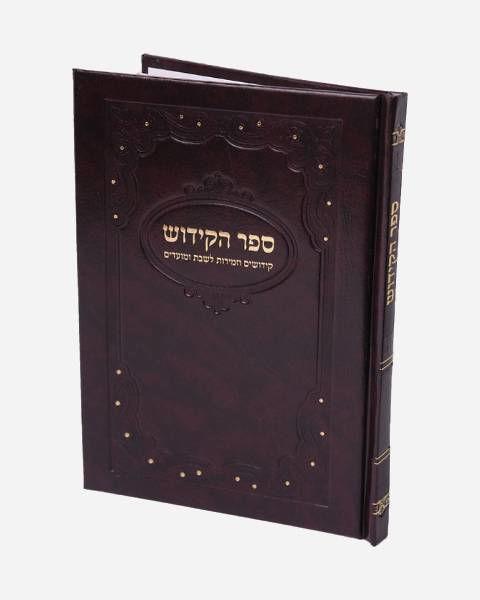 ספר הקידוש עדות המזרח