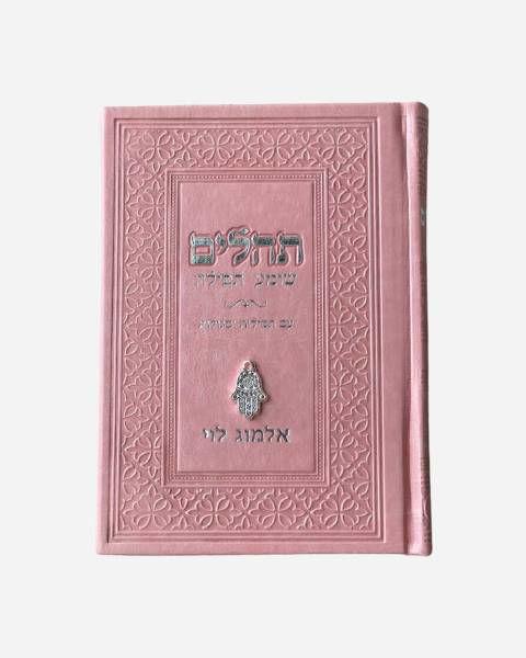 ספר תהילים יוקרתי עם צ׳ארם לאישה