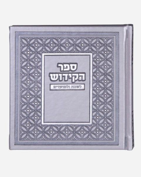 ספר הקידוש דמוי עור דגם מרובע
