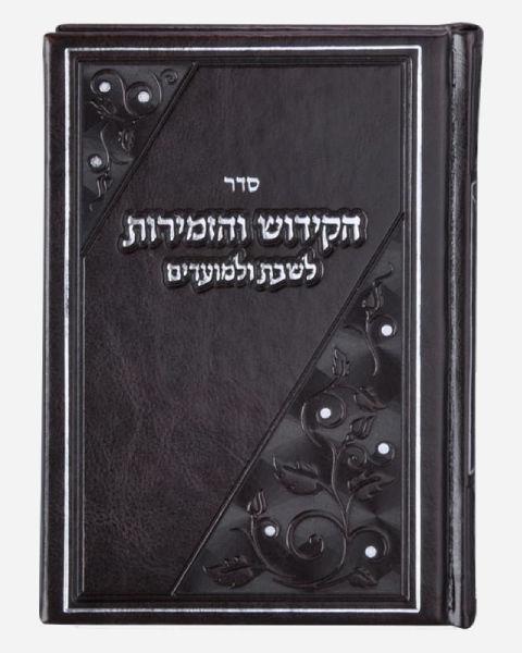 ספר הקידוש דמוי עור דגם מלבן