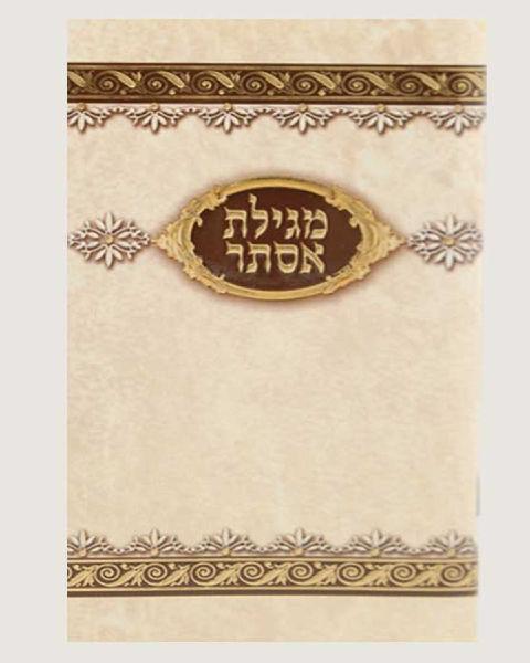 מגילת אסתר בצבע שמנת עם הטבעות זהב