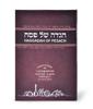 passover-haggadah-hebrew-english
