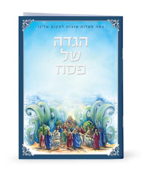 passover-haggadah-sky-model