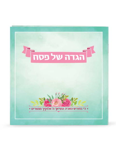passover-haggadah-flower-model