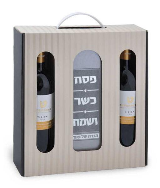 הגדה של פסח - מארז יין זוגי מתנה