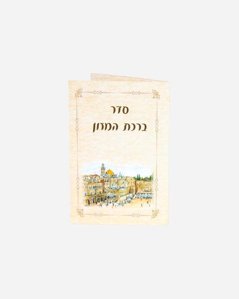 ברכון ברכת המזון - ירושלים