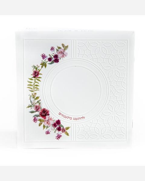 """זמירות חב""""ד - דגם יחי פרחים בורדו"""